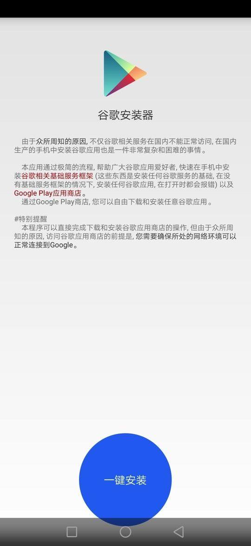 Google Installer Tutorial 3